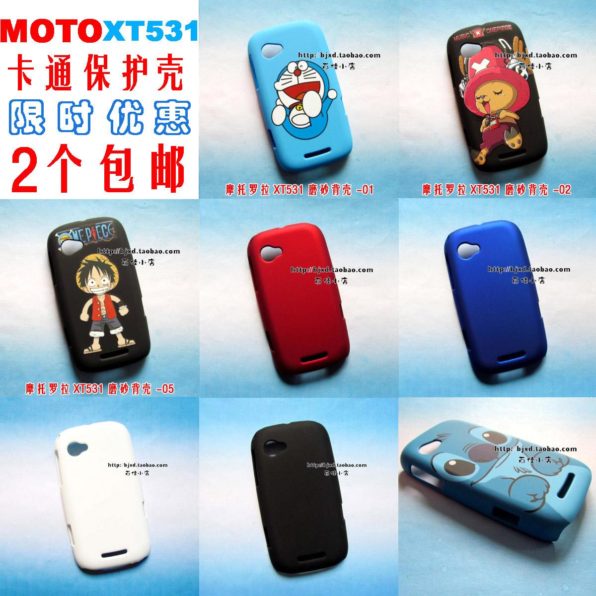 2个包邮摩托罗拉XT532 XT531手机壳 手机套磨砂保护壳卡通保护套