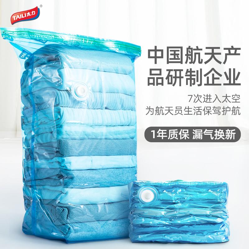 太力抽真空压缩袋被褥收纳袋子棉被子整理大号衣物收缩衣服真空袋