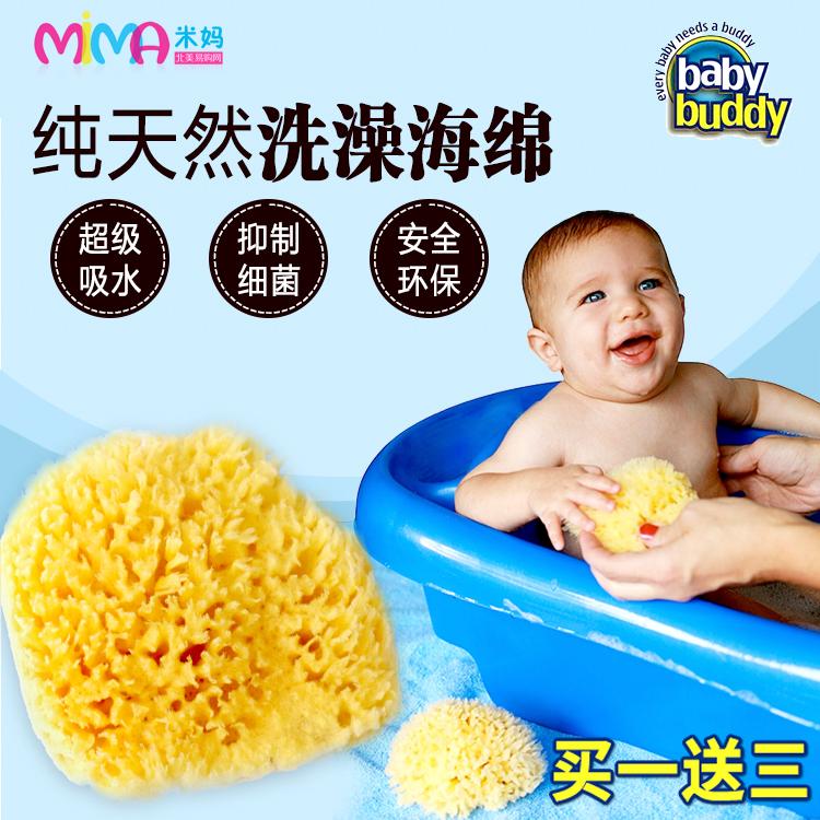 美国进口Baby Buddy婴幼儿天然洗澡海绵球宝宝沐浴棉新生儿海藻棉
