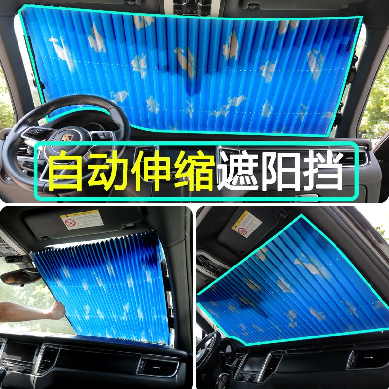 降温遮阳帘防晒隔热前挡风玻璃板满76.00元可用31.2元优惠券