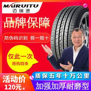 汽车轮胎R13R15R17 165 175 185 195 205 215 245/50/55/60/65/70