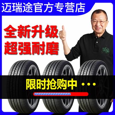 汽车轮胎175 185 195 205 215 225 50 55 60 65/70R14R15R16R17