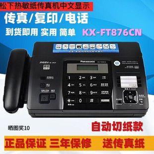 全新款松下KX-FT872/876CN中文普通热敏纸传真机家用办公一体机