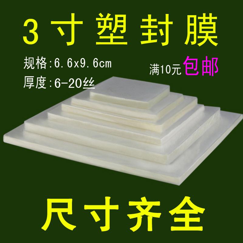 【张氏摄影】3寸 护卡膜 塑封片过塑膜 保护膜 过胶膜 塑封膜