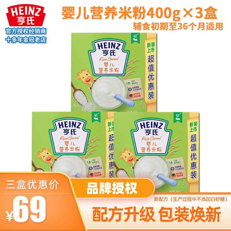 元の味の米の粉の400 g*3箱の赤ちゃんの子食の初期の米を詰めておしゃぶりを作ります。