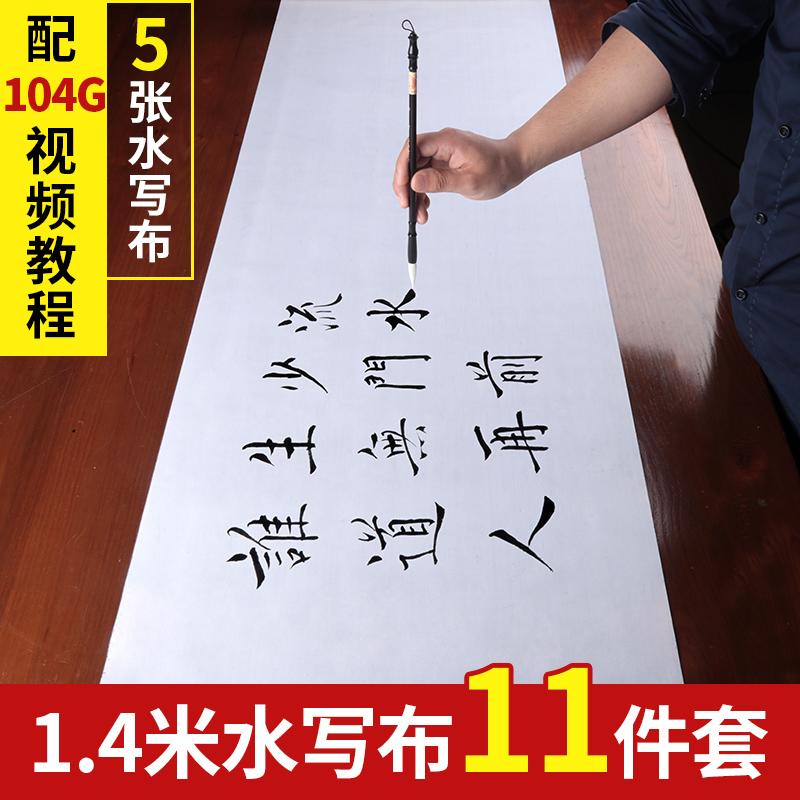 练毛笔字帖水写布套装初学者1.4m成人大号空白万次入门仿宣纸加厚