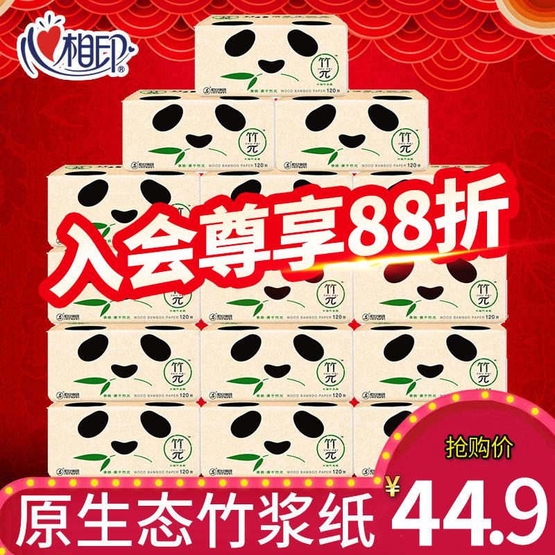 心相印本色竹元素竹&pi整箱抽纸限3000张券