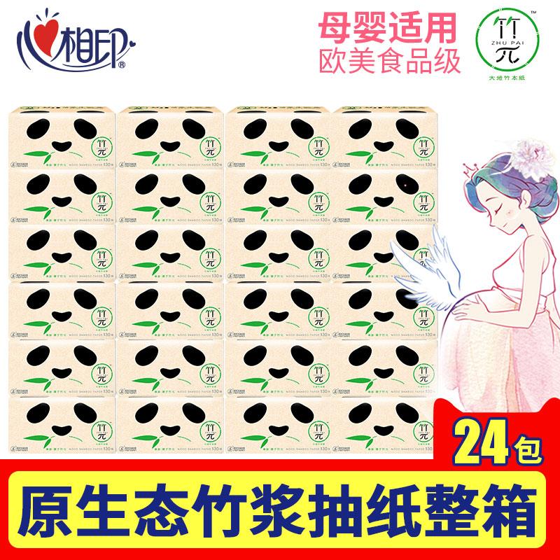 心相印竹浆抽纸批发整箱竹派家庭装纸抽本色纸竹纤维面巾卫生纸巾