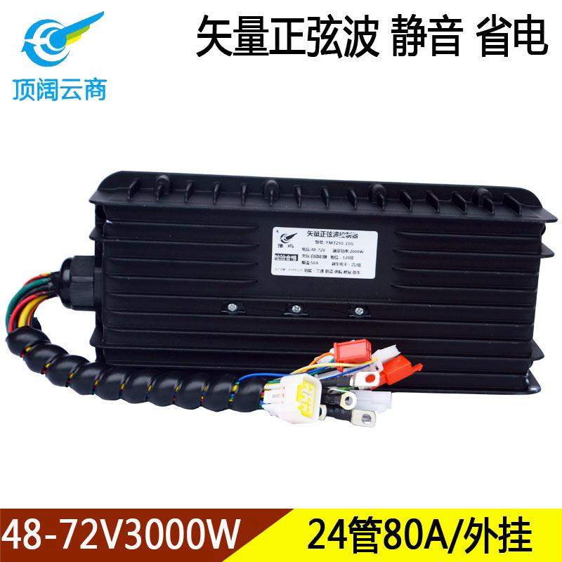 电动车电摩大功率48V60V72V80A24管3000W豫玛正弦波控制器外挂版