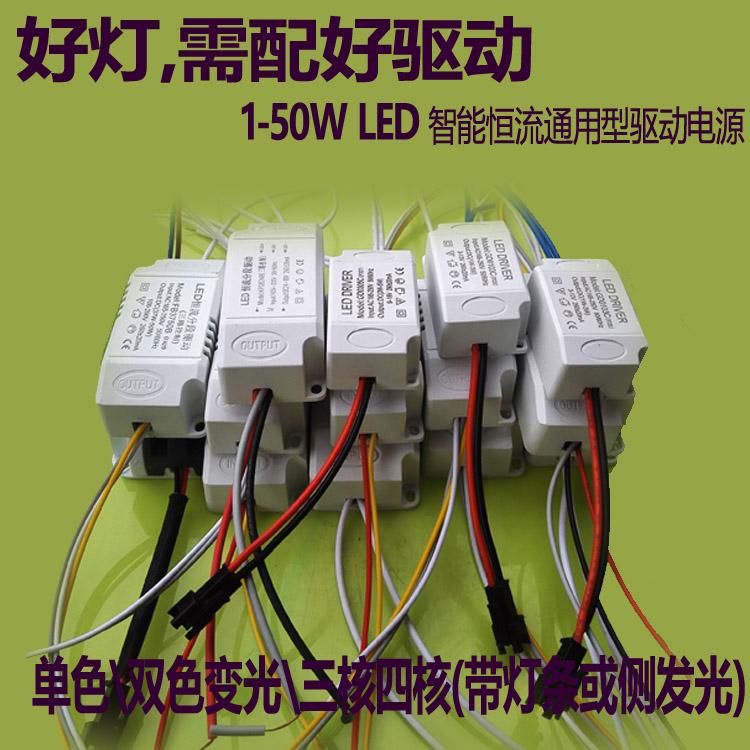 LED привод источник питания контролер балласт оспа свет вниз живая дорога свет потолок спальня свет 8W24W36W50W