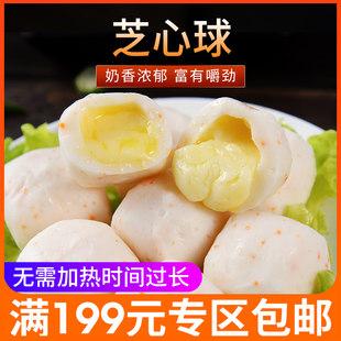 火锅食材  芝心球/芝心包240克 豆捞芝士丸加热时间不要长