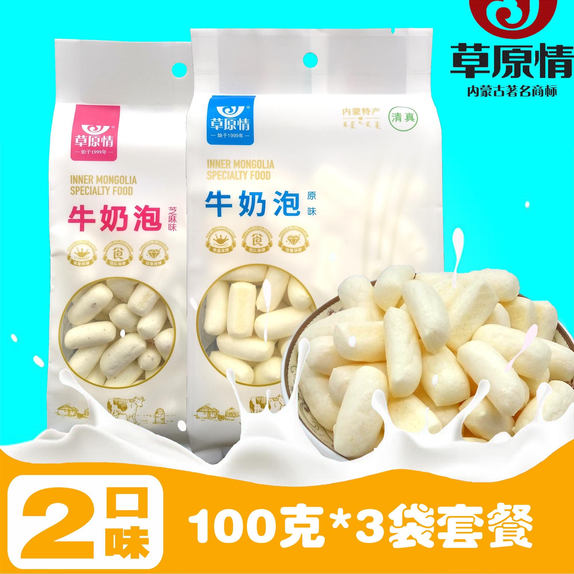 草原情 内蒙古特产牛奶泡100克3袋套餐牛奶泡儿童休闲 零食 包邮