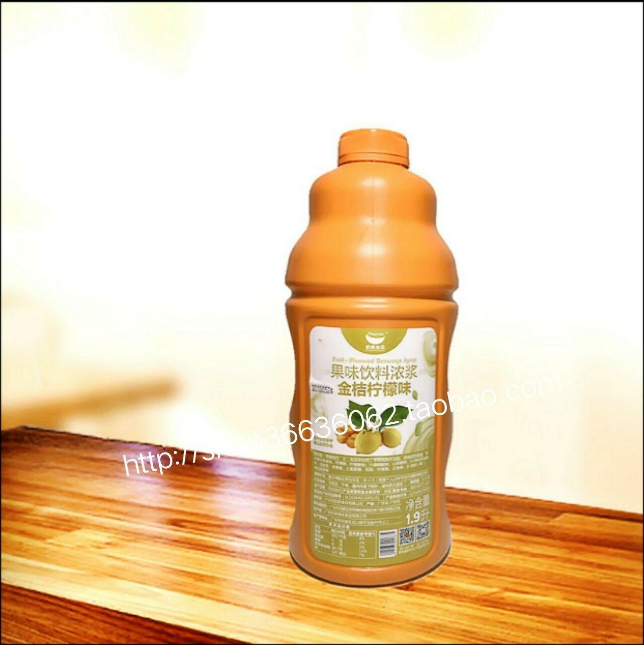 航帆特级金柑レモン果汁濃縮生搾果汁鍋料理チェーン専用の濃漿包郵送