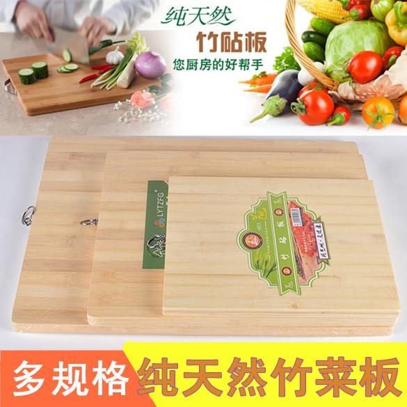 方形天然竹菜板 竹砧板 切菜板 刀板 方菜板 小号中号大号(非品牌)