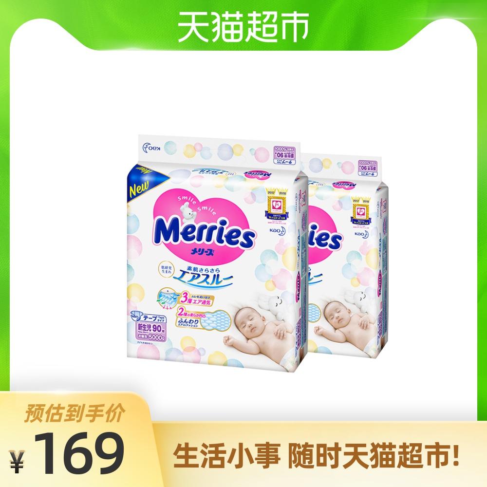 官方日本进口妙而舒nb90*2包尿不湿