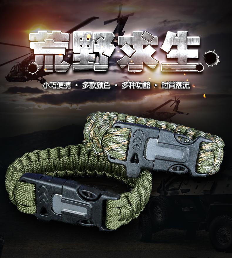 野外求生伞绳手链刃手环特种兵战术防身战狼户外登山救生存装备2