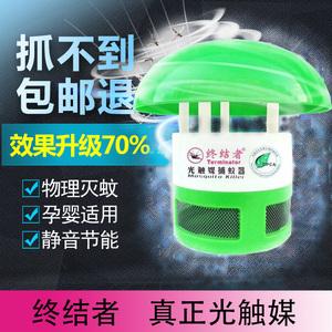 灭蚊灯神器光触媒无辐射静音婴幼儿孕妇电子驱蝇吸捕蚊杀虫器家用