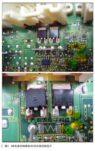 RJJ0606 奔腾/马自达 BCM转向灯常亮 车身控制模块驱动场效应管