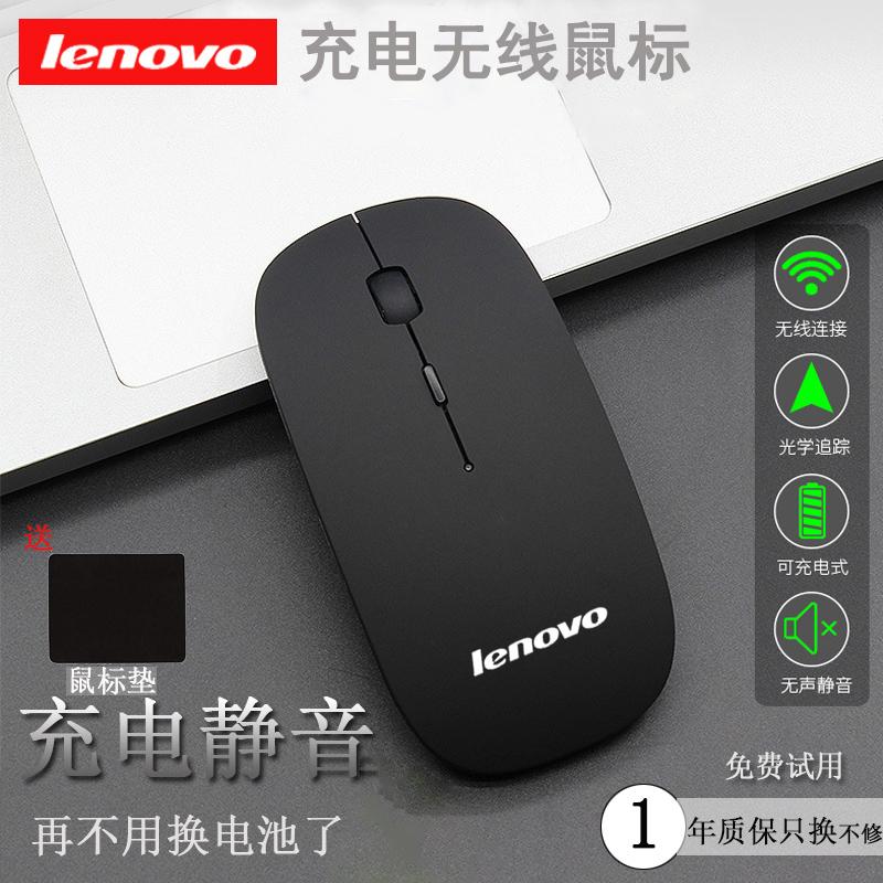 联想无线鼠标可充电超薄静音蓝牙USB接收器笔记本台式机电脑通用