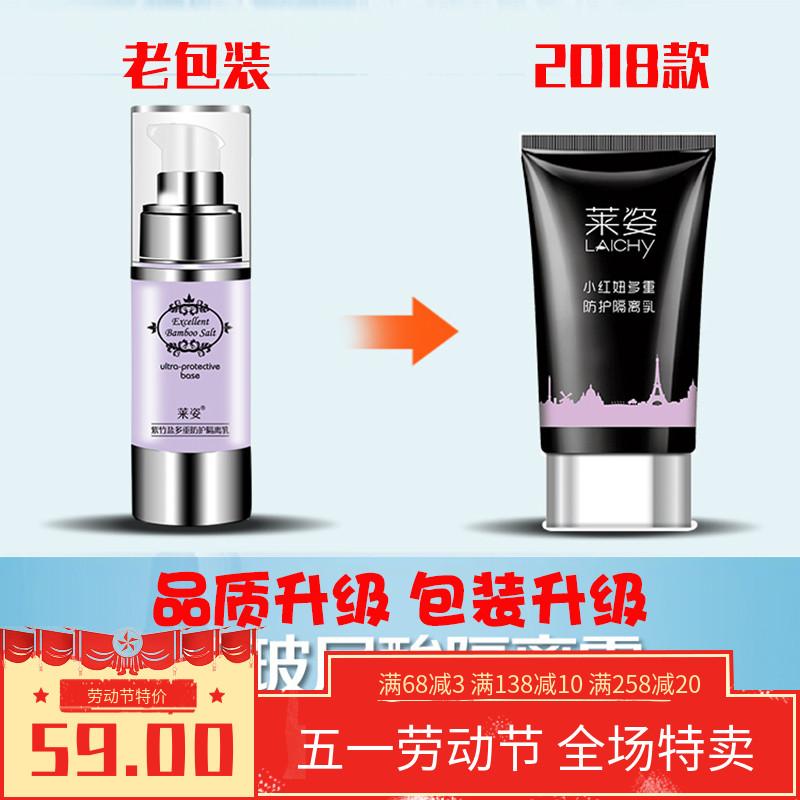 Lizi Zizhu salt multiple protection and isolation cream, makeup milk, moisturizing, anti radiation, brightening and covering pores 2018.