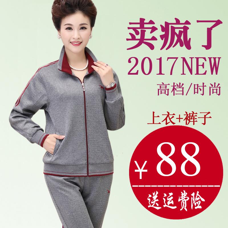 17新款中老年女装运动套装春秋大码妈妈翻领外套休闲运动服两件套