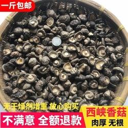 新货特级小香菇干货农家干冬厚菇散装500g包邮河南特产蘑菇椴木菇