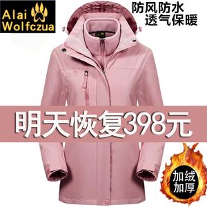 阿莱狼爪冲锋衣男女潮牌韩国三合一可拆卸两件套加绒加厚登山服装