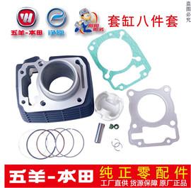五羊本田彪影 幻影WH150-2/-3套缸中缸活塞环套件 中修包套件正品图片