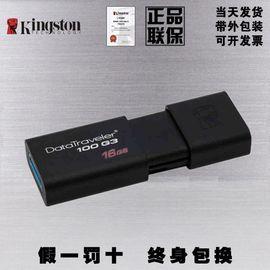 U盘  金士顿U盘16g DT100G3创意优盘 u盘订制装系统u盘定制