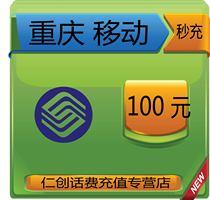 官方重庆移动100元手机话费充值 自动极速充即时到帐
