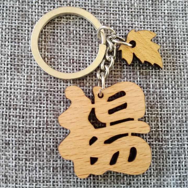 刻字个性定制礼品男女木质钥匙扣