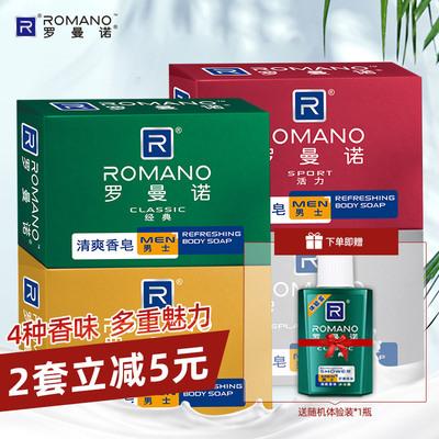 羅曼諾男士香皂清爽滋潤保濕沐浴皂肥皂手工皂4塊清潔持久留香女