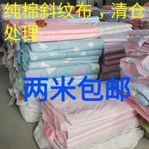 特價處理純棉斜紋布料床單被套全棉棉布布料卡通純棉床上用品