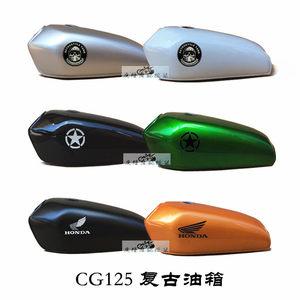 CG125摩托车油箱复古改装纯色油缸光固化漆不退色无侧孔幸福珠江