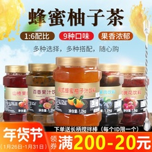 鲜活蜂蜜柚子茶百香果柠檬茶水果果酱奶茶店专用原料商用冲饮罐装