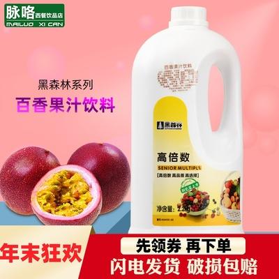 鲜活百香果汁黑森林百香果高倍数10倍浓缩果汁2.2kg
