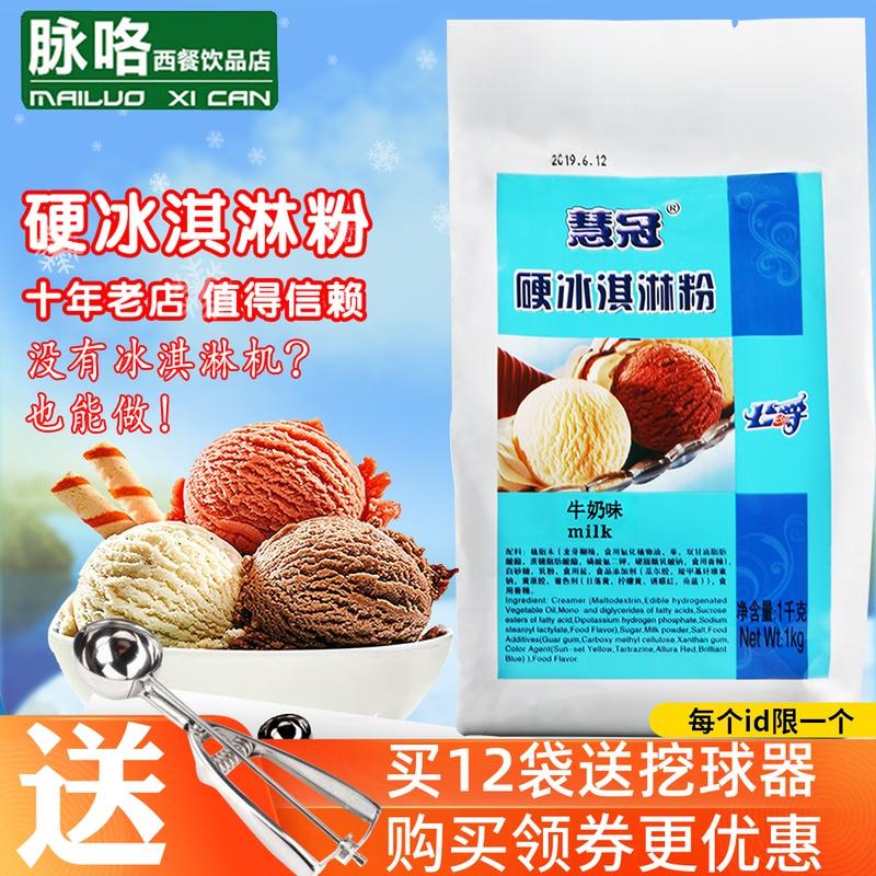 公爵硬冰淇淋粉慧冠牛奶冰激凌粉哈根达斯商用自制家用手工雪糕粉