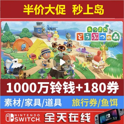 Dynamic forest, animal forest, DIY furniture, props, bell, money, clothes, mileage, travel vouchers, villagers materials
