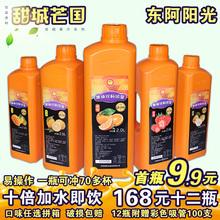 尚品浓缩果汁饮料2kg百香果葡萄西柚橙汁金桔柠檬汁可乐商用原料