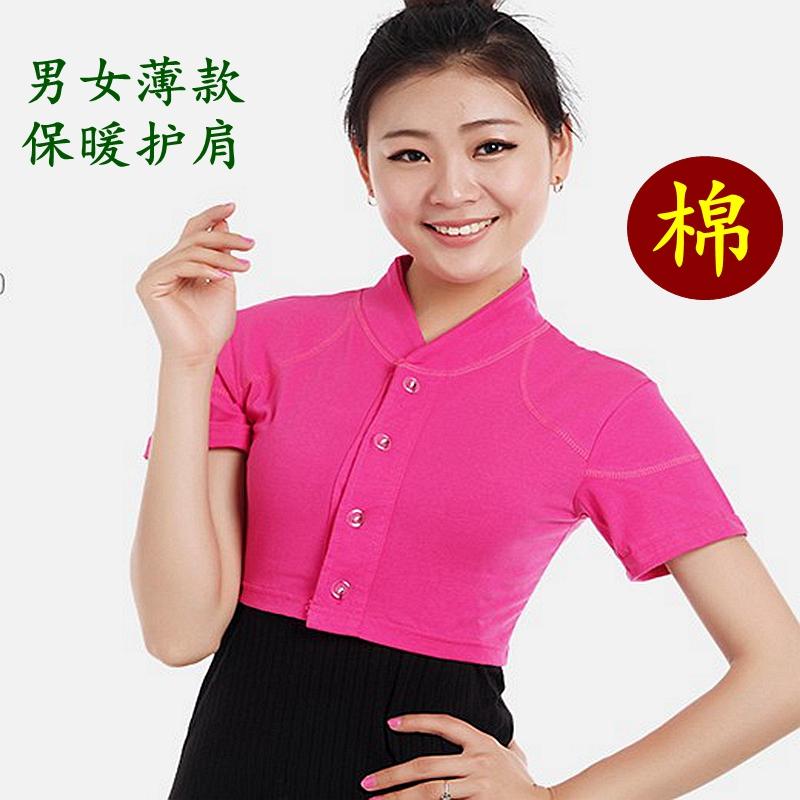 男女短袖超薄款护肩睡觉保暖护肘护颈椎全棉保暖护具坎肩半袖舒适