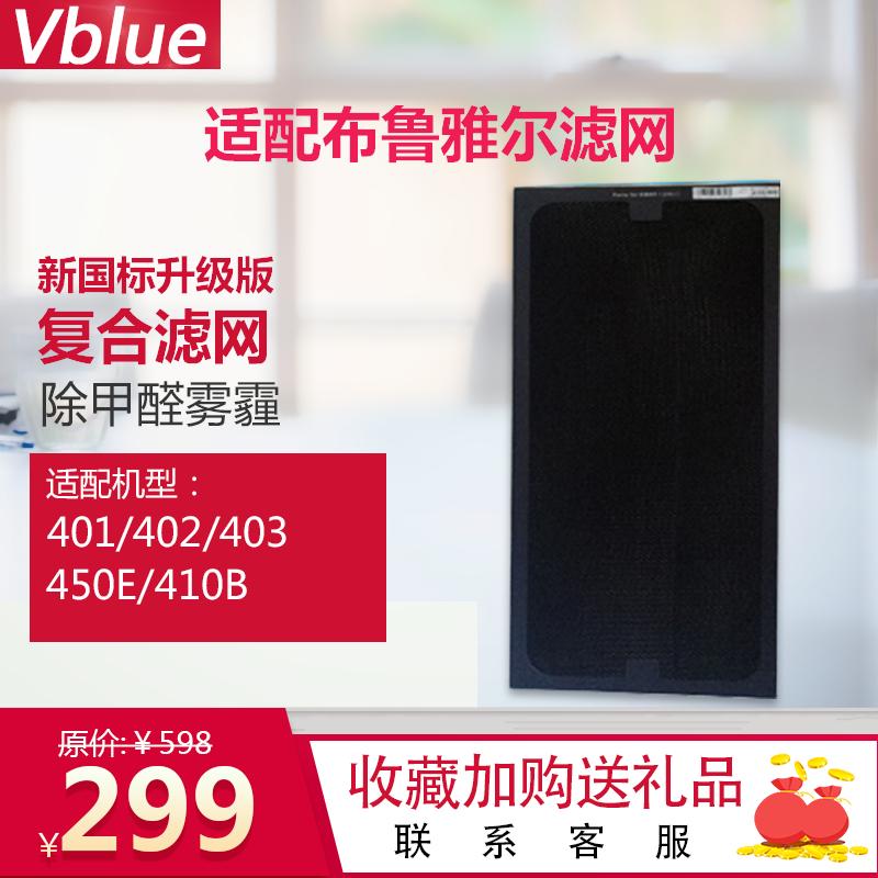 [Vblue空气净化器品牌店其他生活家电配件]适配blueair布鲁雅尔空气净化器月销量0件仅售299元