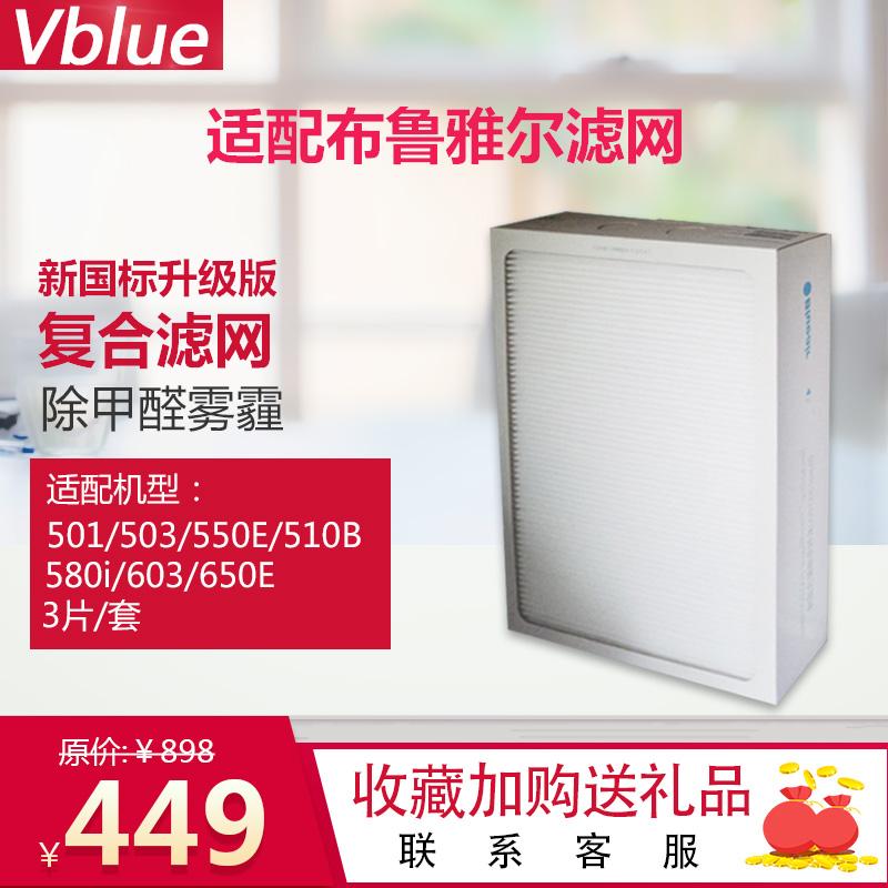 [Vblue空气净化器品牌店其他生活家电配件]适配布鲁雅尔blueair空气净化器月销量0件仅售449元