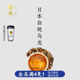 等牌料好【2019新茶日本白桃乌龙茶】进口茶/ 高果香持久 / 10泡