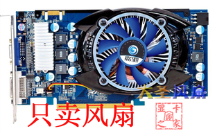 HASEE GALAXY GTS250 GTS250 enhanced version of the black version of the tiger edition version will 3P graphics card fan