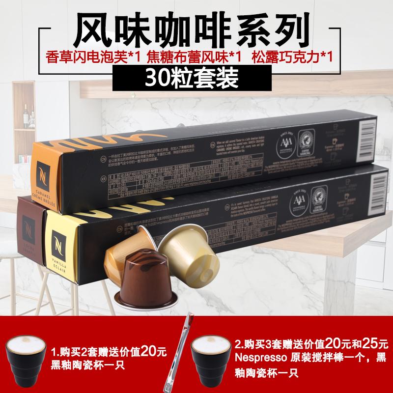 Nespresso雀巢胶囊咖啡 风味咖啡系列香草 巧克力 焦糖 30粒套装