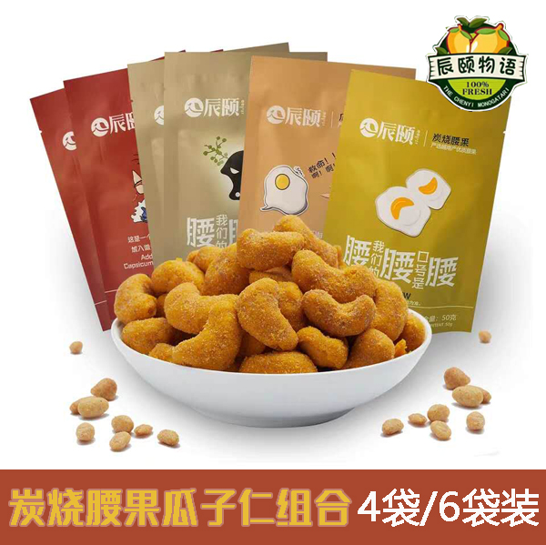 Chenyi story: roasted cashew nuts, melon seeds, roasted mixed nuts, dried fruits, salted egg yolk, shrimp, rattan pepper, beef flavor
