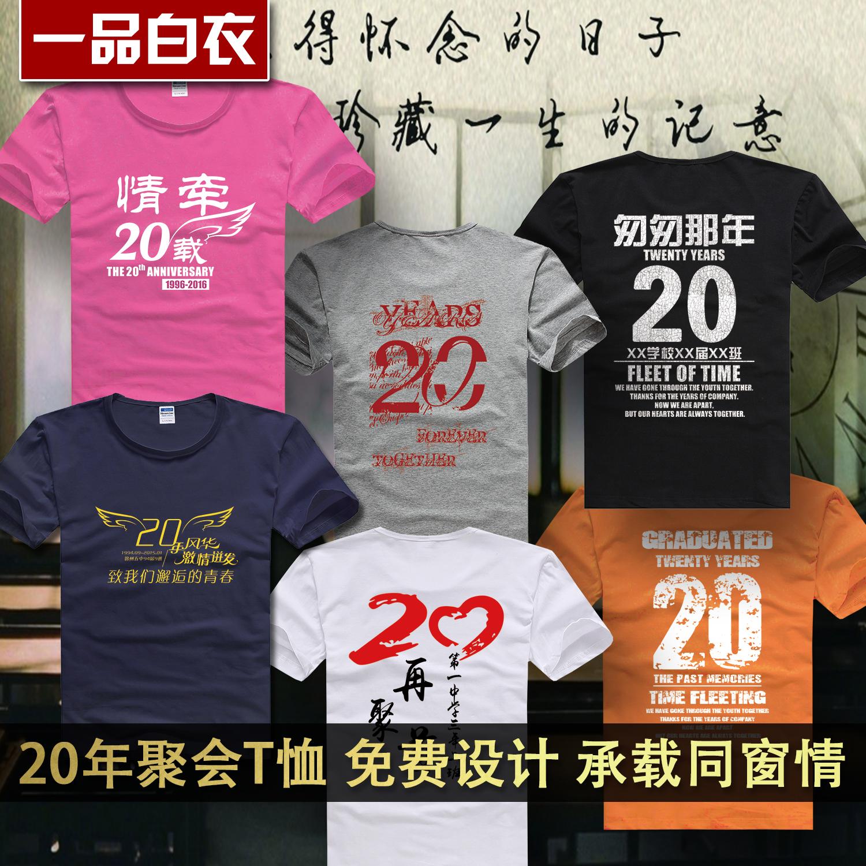 20年同学聚会班服T恤定做二十年同学会大码短袖文化衫定制纪念衫