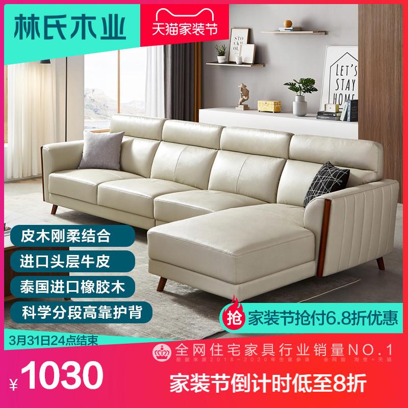 林氏木业现代简约家用客厅皮沙发好用吗