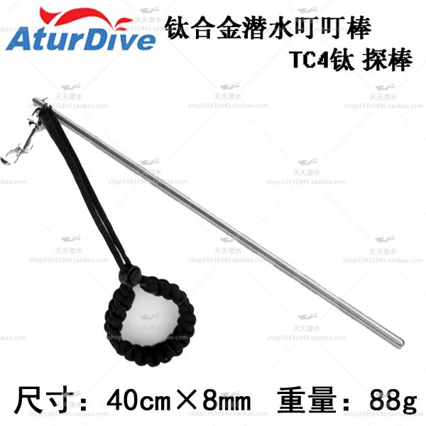 Ударный стержень из сплава AturDive с удлиненным зондом устойчив к коррозии, не ржавеет личность вязанные Ручной трос