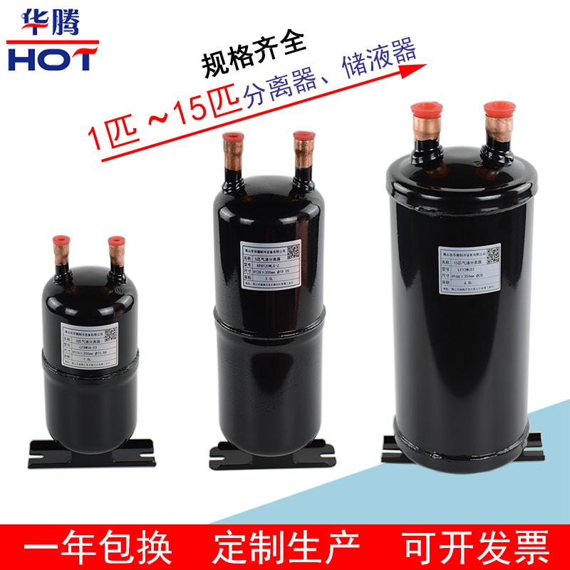 1-15匹冷媒贮液器空气能制冷配件